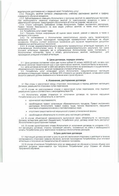 Договор Оказания Платных Образовательных Услуг 2014