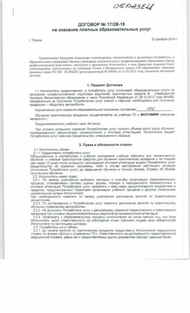 типовой договор на оказание платных образовательных услуг 2015 образец